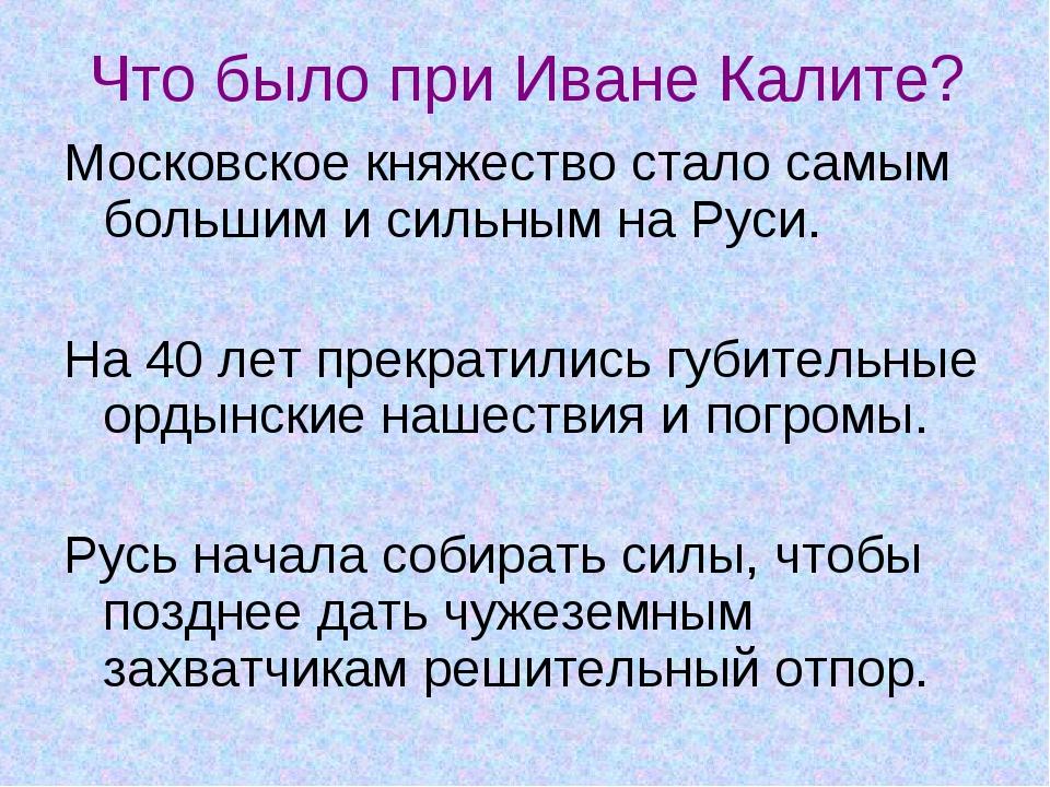Что было при Иване Калите? Московское княжество стало самым большим и сильным...