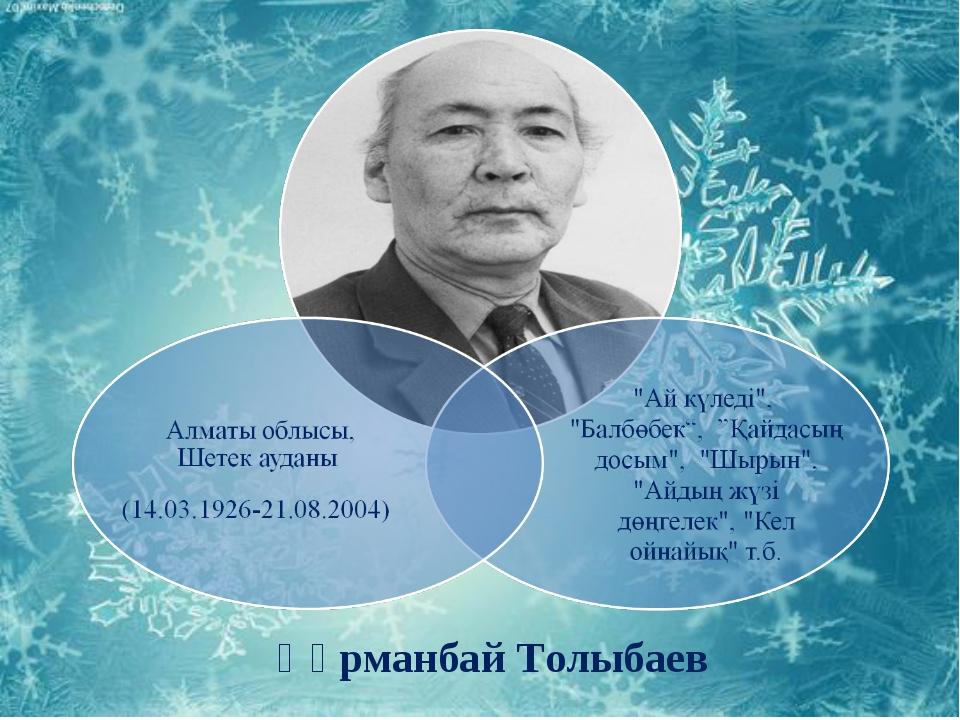 Құрманбай Толыбаев