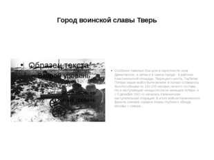 Город воинской славы Тверь Особенно тяжелые бои шли в окрестности села Данил