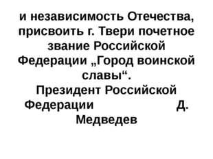 инезависимость Отечества, присвоить г. Твери почетное звание Российской Феде