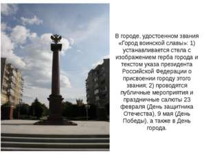 В городе, удостоенном звания «Город воинской славы»: 1) устанавливается стела