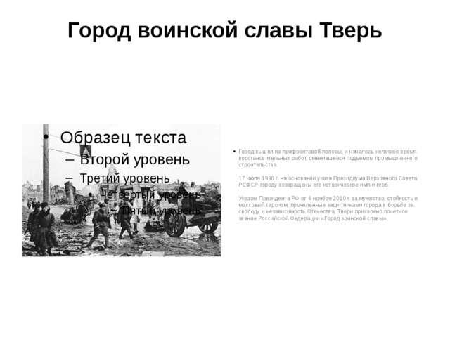Город воинской славы Тверь Город вышел из прифронтовой полосы, и началось нел...