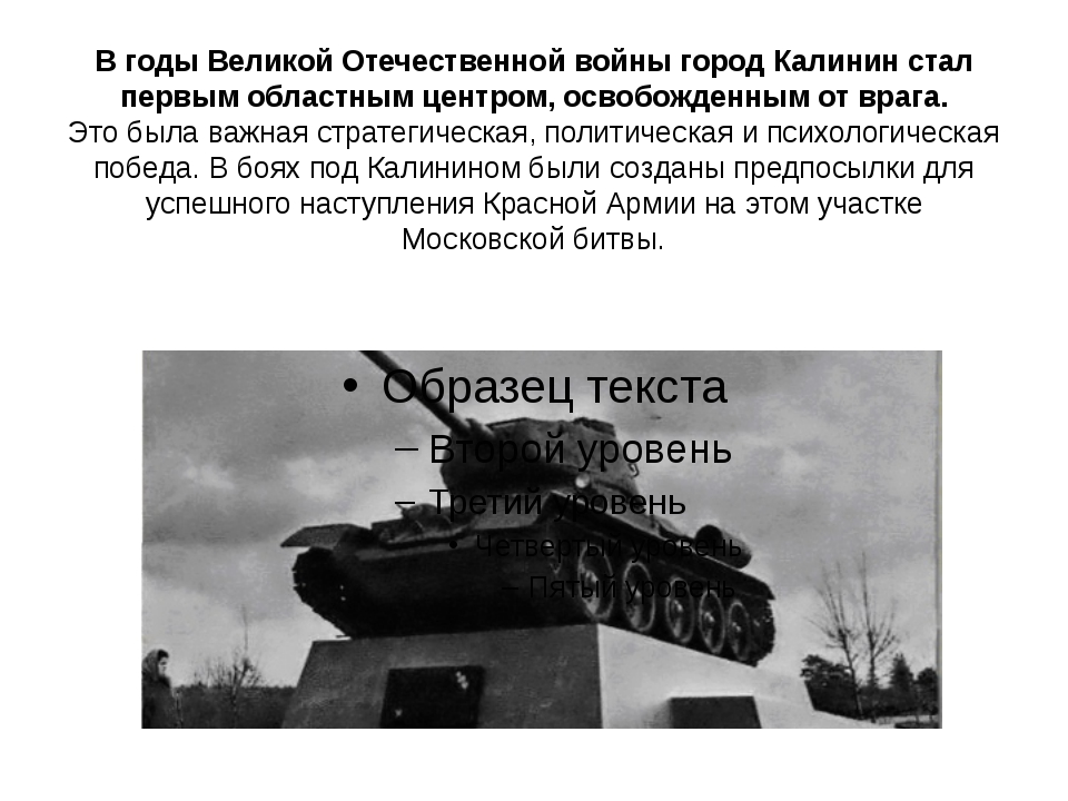 В годы Великой Отечественной войны город Калинин стал первым областным центро...
