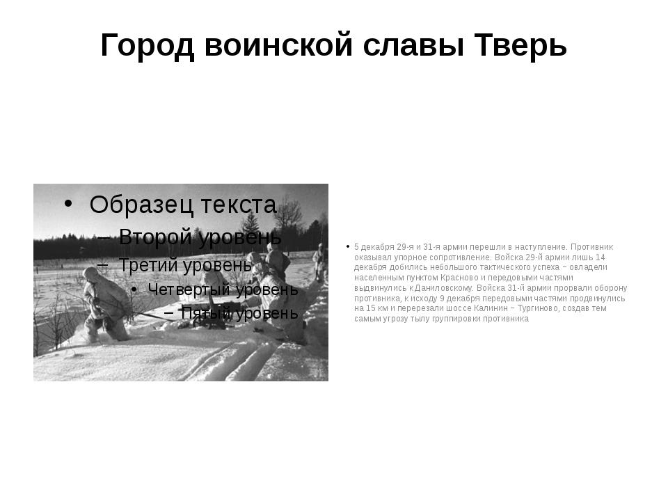 Город воинской славы Тверь 5 декабря 29-я и 31-я армии перешли в наступление....