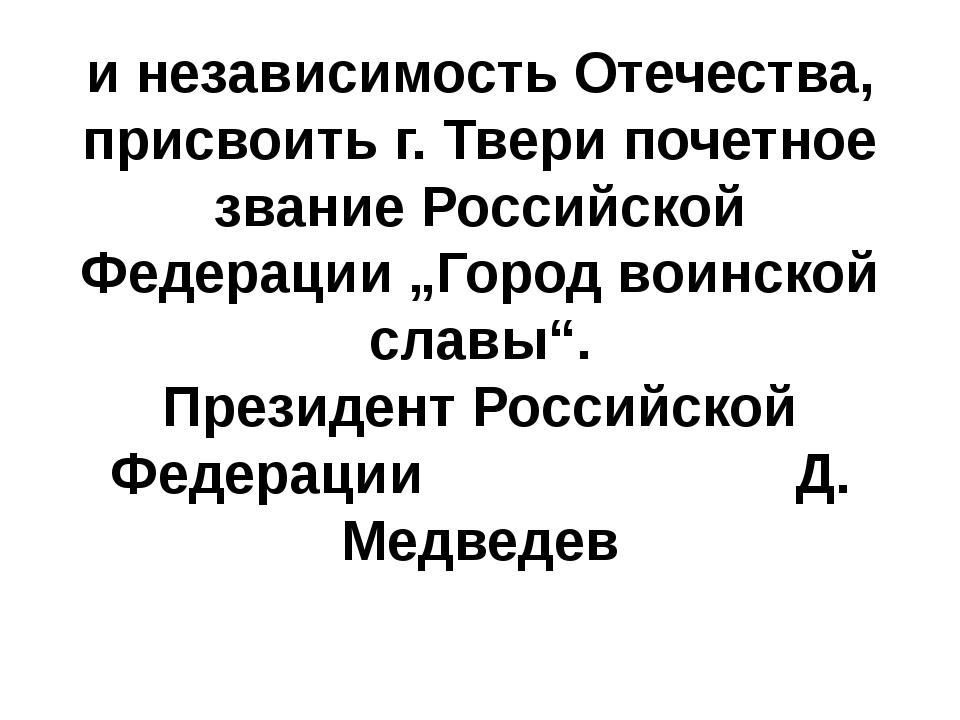 инезависимость Отечества, присвоить г. Твери почетное звание Российской Феде...