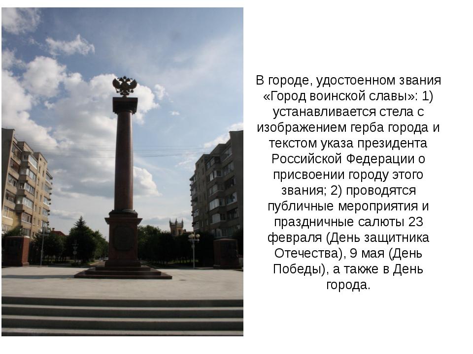 В городе, удостоенном звания «Город воинской славы»: 1) устанавливается стела...