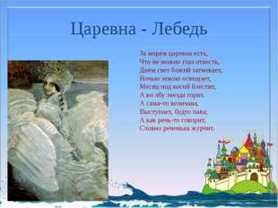 Царевна - Лебедь За морем царевна есть, Что не можно глаз отвесть, Днём свет