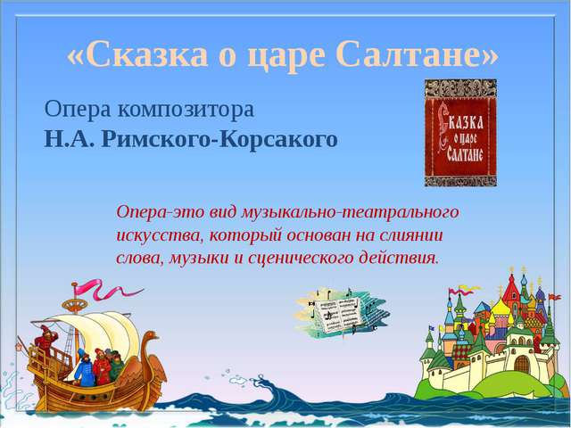 «Сказка о царе Салтане» Опера композитора Н.А. Римского-Корсакого Опера-это в...