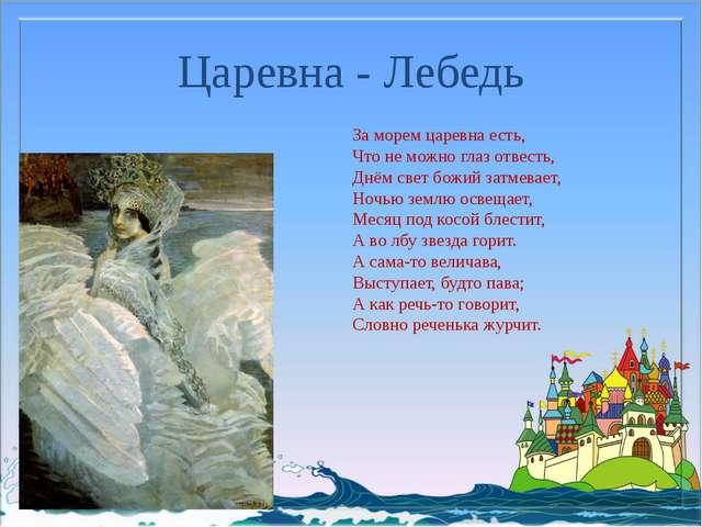 Царевна - Лебедь За морем царевна есть, Что не можно глаз отвесть, Днём свет...