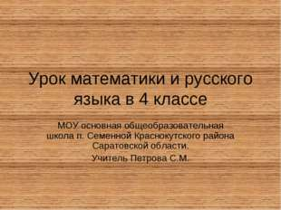 Урок математики и русского языка в 4 классе МОУ основная общеобразовательная