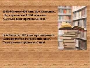 В библиотеке 600 книг про животных. Саша прочитал 1% всех этих книг. Сколько