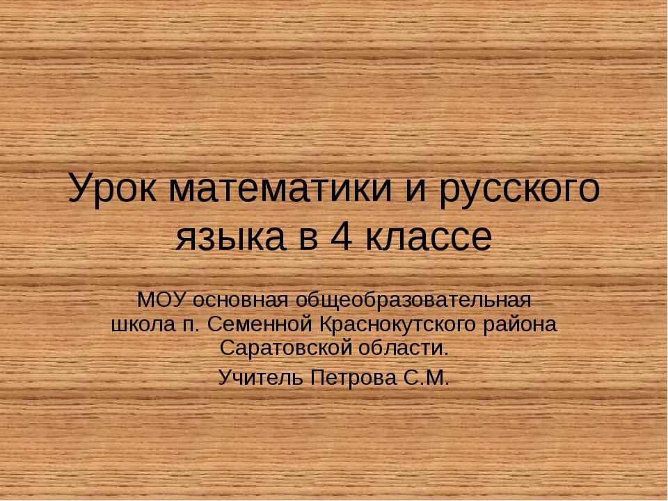 Урок математики и русского языка в 4 классе МОУ основная общеобразовательная...