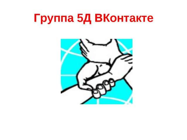 Группа 5Д ВКонтакте