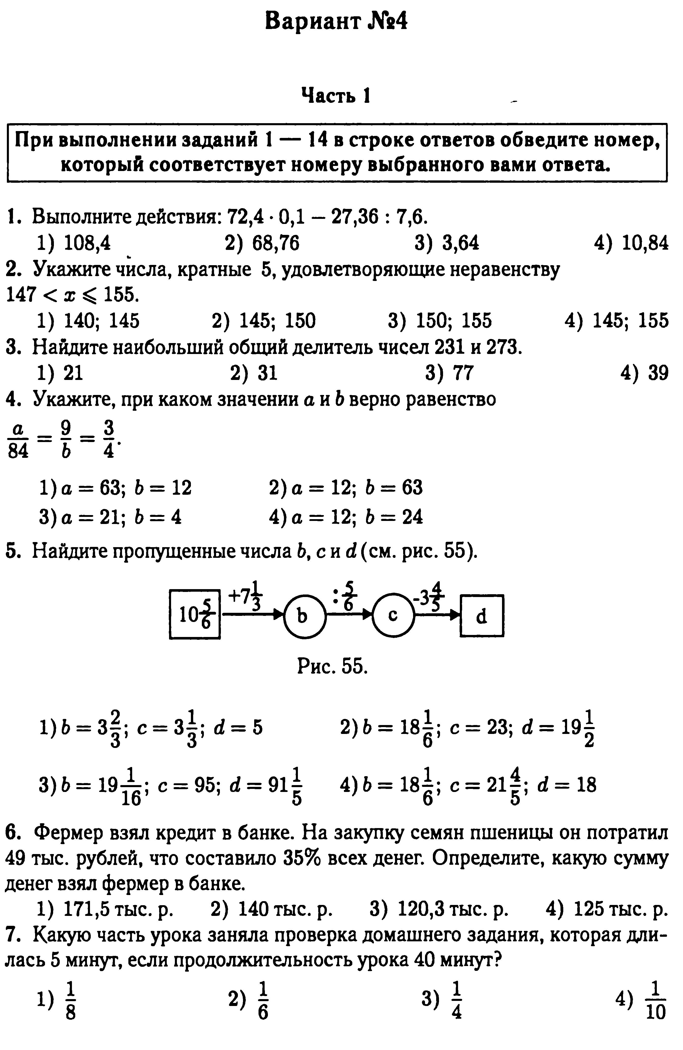 Учебник математики 5 класс зубарева 45 среднее арифметическое деление десятичной дроби на натуральное число 210