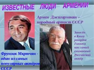 Фрунзик Мкртчян - один из самых популярных актёров СССР Армен Джигарханян – н