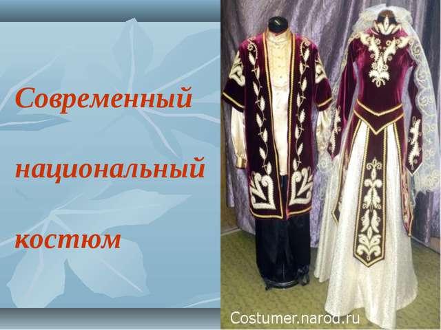Современный национальный костюм