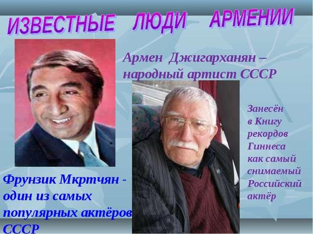 Фрунзик Мкртчян - один из самых популярных актёров СССР Армен Джигарханян – н...