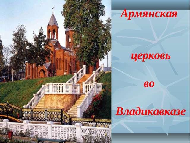 Армянская церковь во Владикавказе
