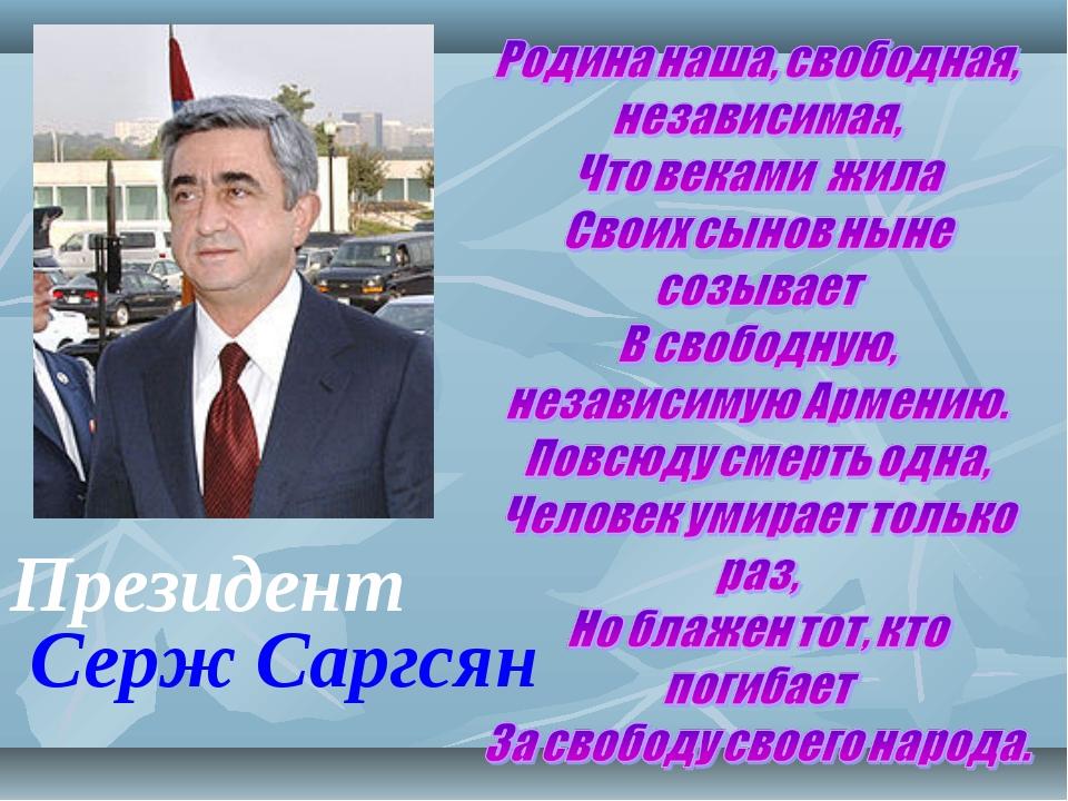 Серж Саргсян Президент
