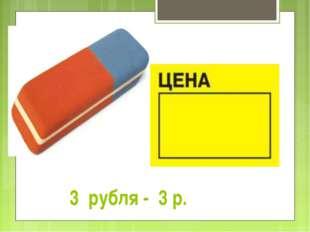 3 рубля - 3 р.