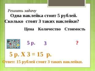 Решить задачу Одна наклейка стоит 5 рублей. Сколько стоят 3 таких наклейки? 5