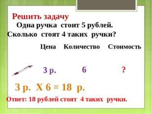 Решить задачу Одна ручка стоит 5 рублей. Сколько стоят 4 таких ручки? 3 р. Х