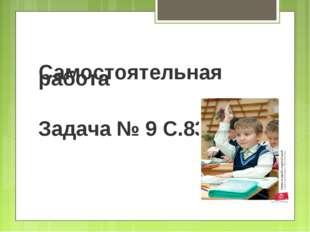 Самостоятельная работа Задача № 9 С.83