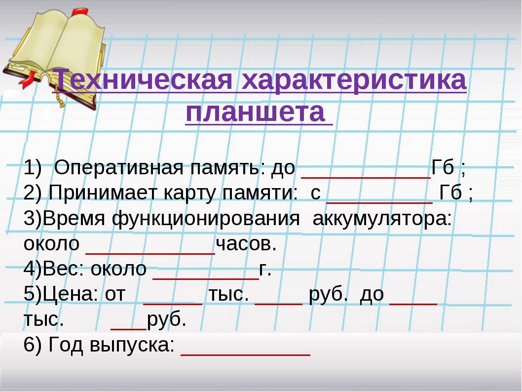 Техническая характеристика планшета 1) Оперативная память: до ___________Гб...