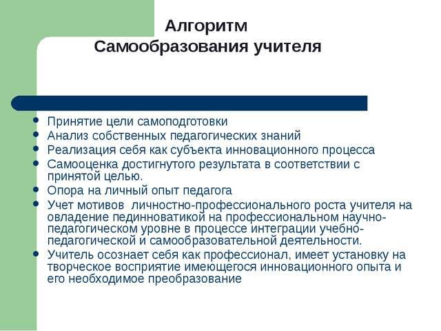 Алгоритм Самообразования учителя Принятие цели самоподготовки Анализ собствен...