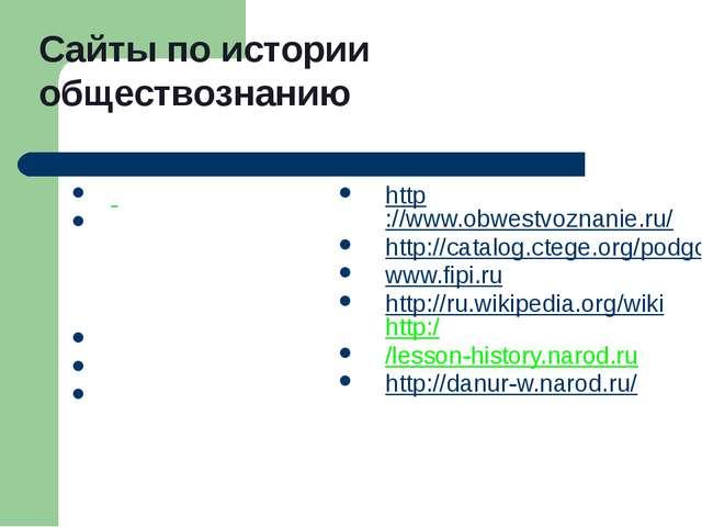 Сайты по истории обществознанию www.history.ru http://lesson-history.narod.ru...