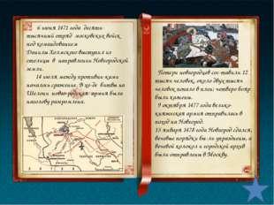 В марте 1462 года тяжело заболел отец Ивана— великий князь Василий. Как ста