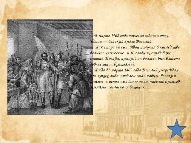 575 лет со дня рождения Великого князя всея Руси, Положившего начало Объедин...