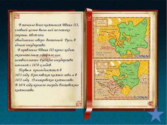 В течение всего княжения Ивана III, главной целью внеш-ней политики страны,...