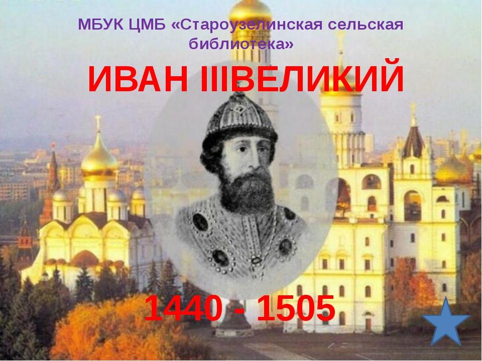 Иван III принял новый титул- «государь всея Руси». Он провозгласил себя само-...