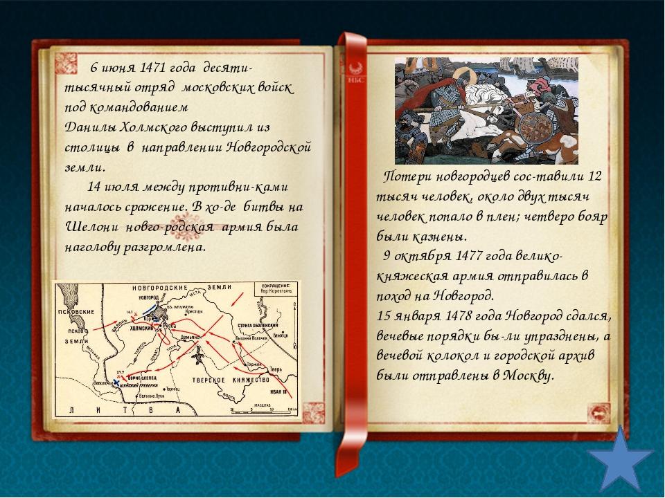 В марте 1462 года тяжело заболел отец Ивана— великий князь Василий. Как ста...