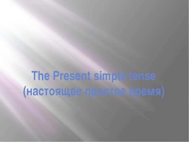 The Present simple tense (настоящее простое время)
