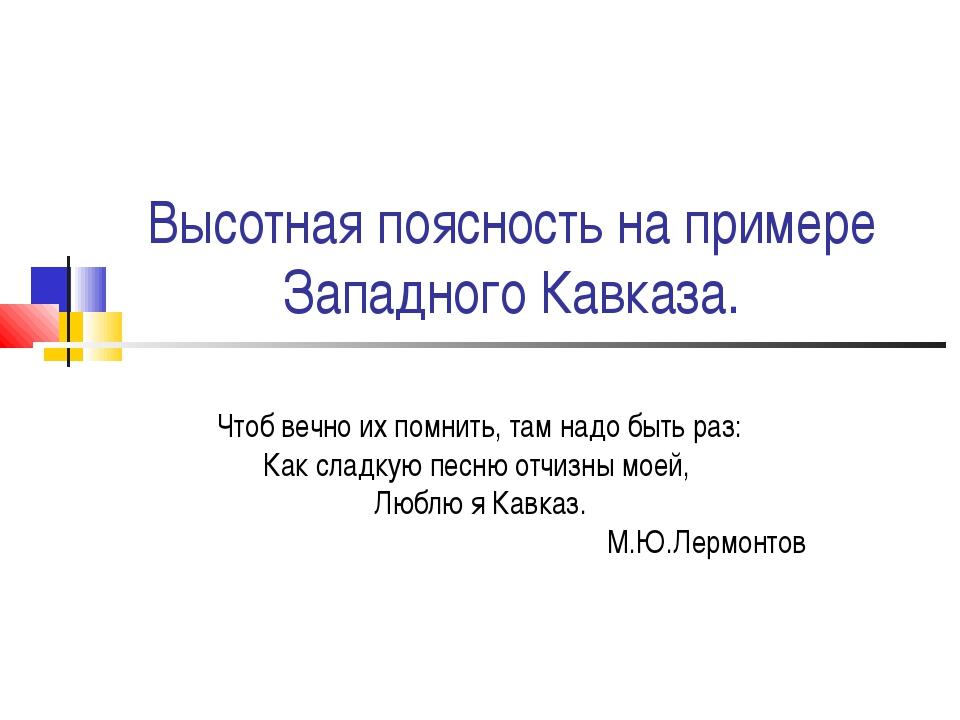 Высотная поясность на примере Западного Кавказа. Чтоб вечно их помнить, там н...