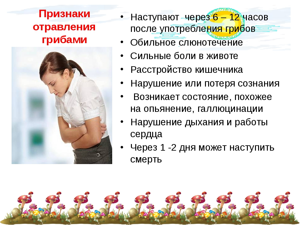 При отравление грибами что делать в домашних условиях 56