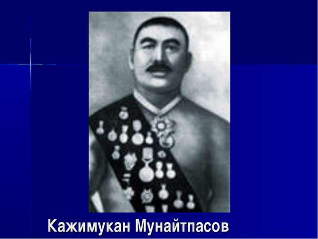 Кажимукан Мунайтпасов