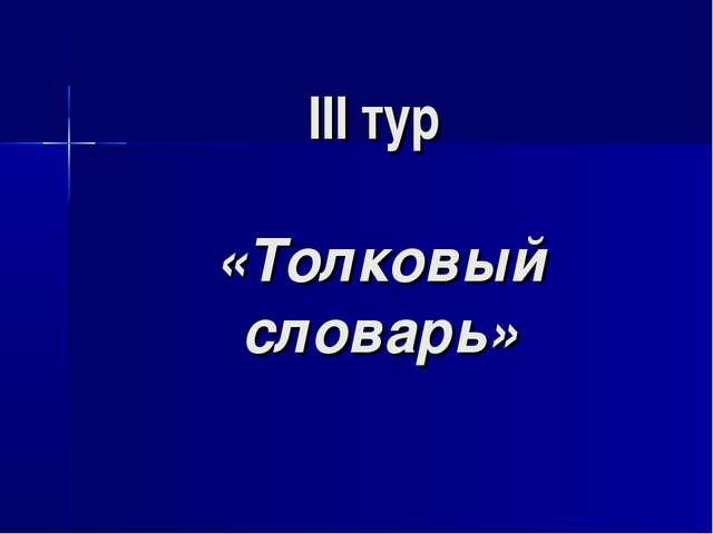 III тур «Толковый словарь»
