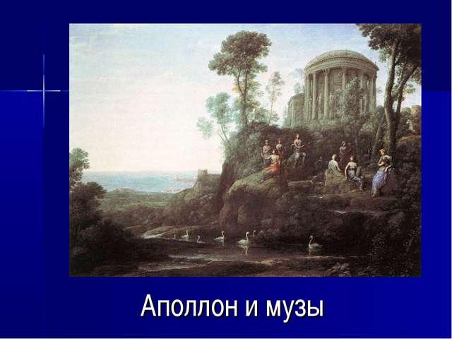 Аполлон и музы