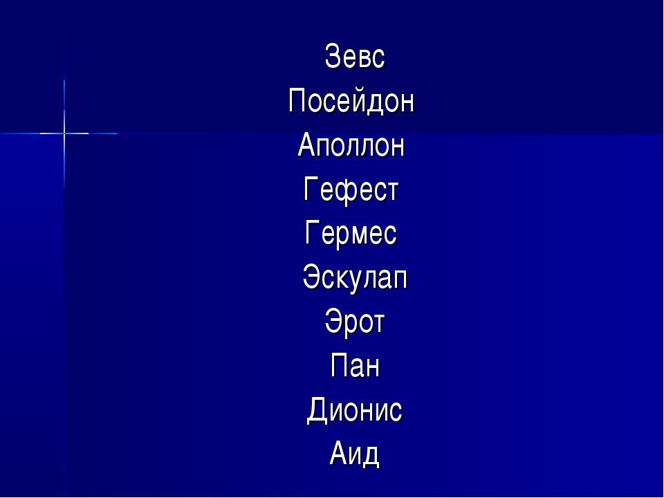 Зевс Посейдон Аполлон Гефест Гермес Эскулап Эрот Пан Дионис Аид