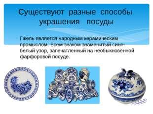 Гжель является народным керамическим промыслом. Всем знаком знаменитый сине-б