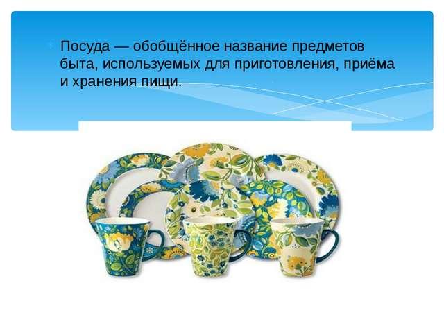 Посуда — обобщённое название предметов быта, используемых для приготовления,...