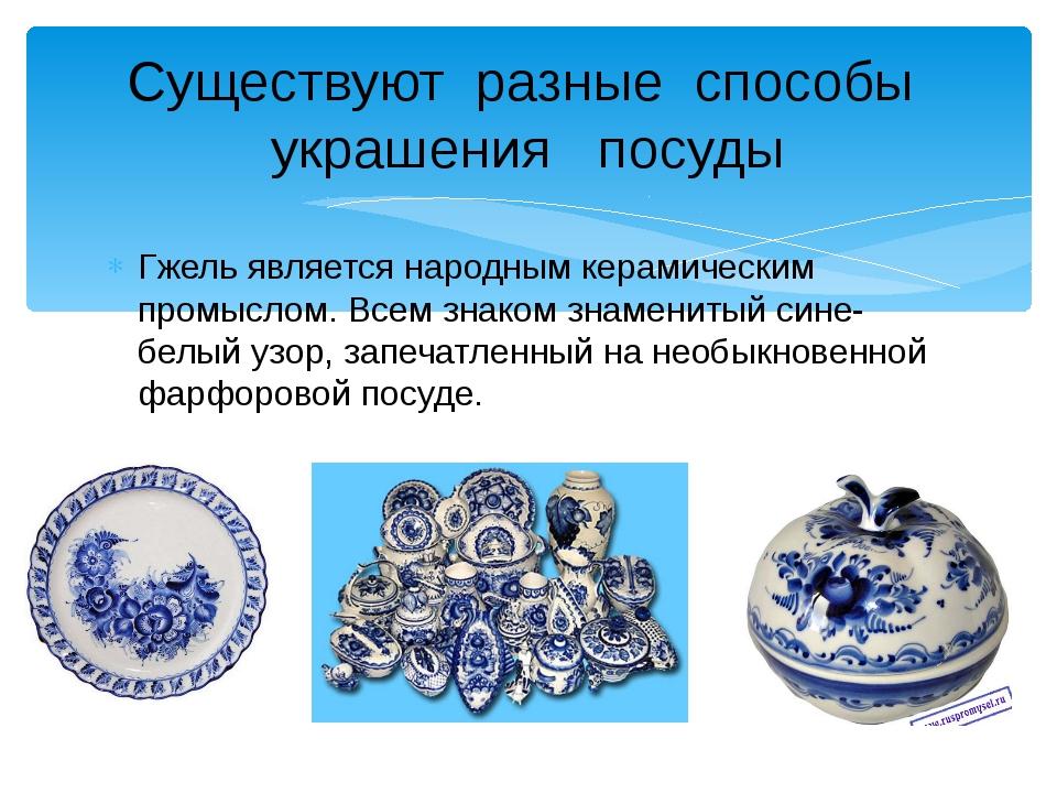 Гжель является народным керамическим промыслом. Всем знаком знаменитый сине-б...
