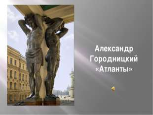 Александр Городницкий «Атланты»