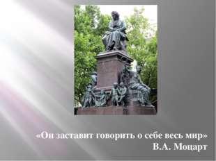 «Он заставит говорить о себе весь мир» В.А. Моцарт