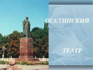 ОСЕТИНСКИЙ ТЕАТР