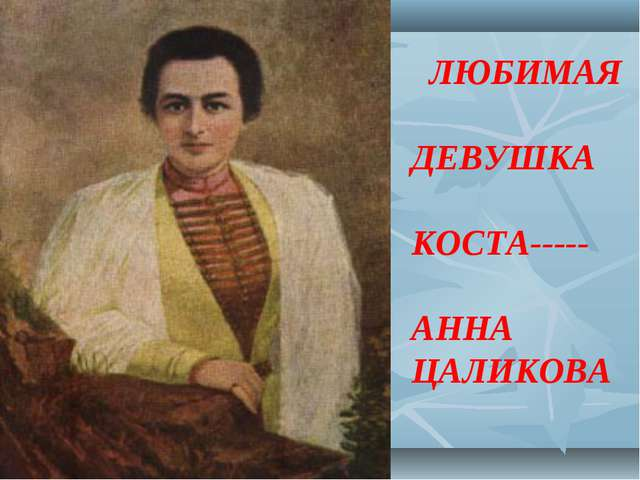 ЛЮБИМАЯ ДЕВУШКА КОСТА----- АННА ЦАЛИКОВА