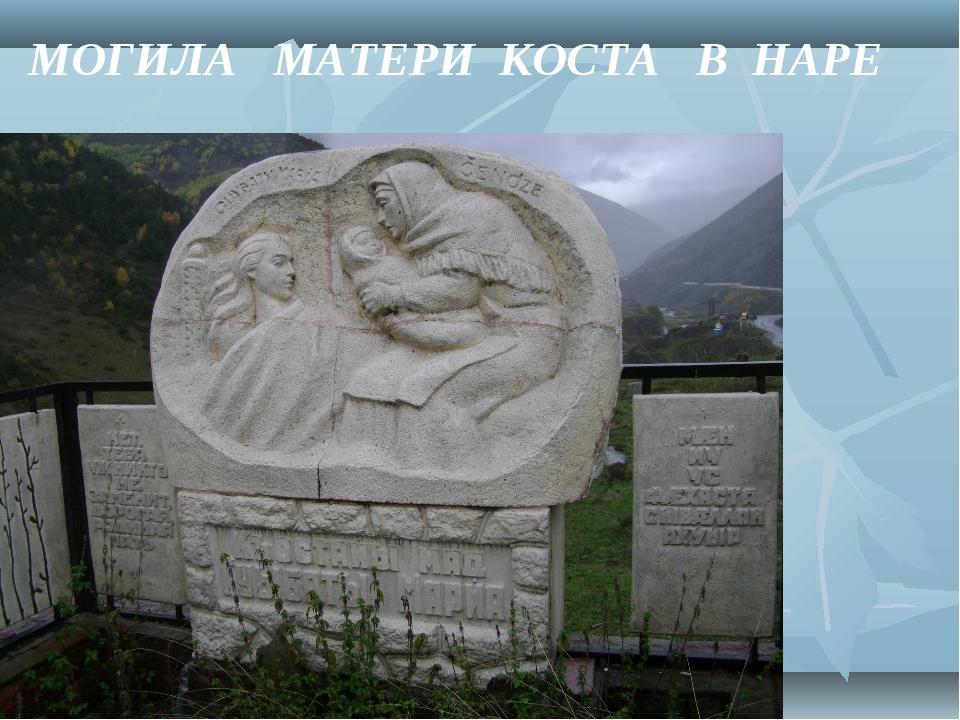 МОГИЛА МАТЕРИ КОСТА В НАРЕ